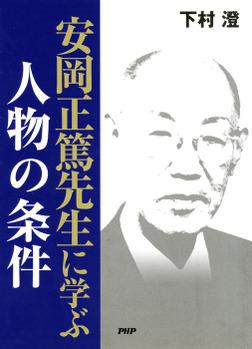 安岡正篤先生に学ぶ 人物の条件-電子書籍
