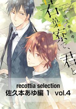 recottia selection 佐久本あゆ編1 vol.4-電子書籍