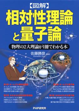 [図解]相対性理論と量子論-電子書籍