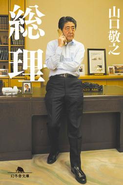 総理-電子書籍