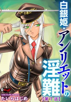 白銀姫・アンリエットの淫難【第1話】<デジタル修正版>-電子書籍