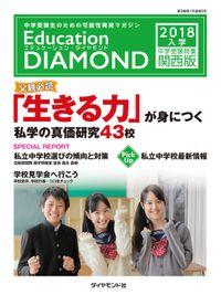 エデュケーション・ダイヤモンド 2018年入学 中学受験特集 関西版