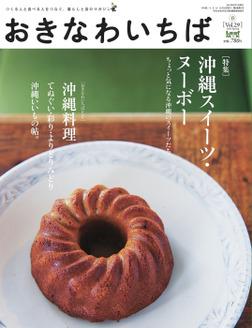 おきなわいちば Vol.29-電子書籍