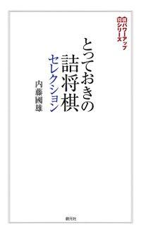 将棋パワーアップシリーズ とっておきの詰将棋セレクション
