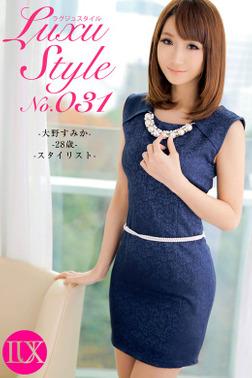 LuxuStyle(ラグジュスタイル)No.031 大野すみか 28歳 スタイリスト-電子書籍