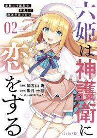 六姫は神護衛に恋をする ~最強の守護騎士、転生して魔法学園に行く~(2)