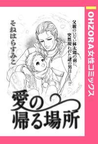 愛の帰る場所 【単話売】(OHZORA 女性コミックス)
