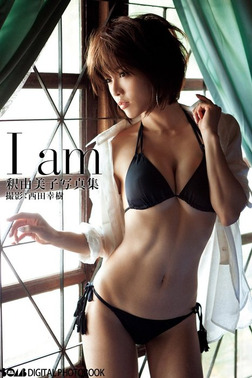 I am 釈由美子写真集-電子書籍