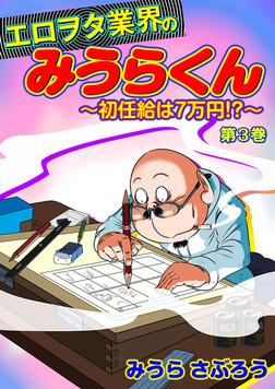 エロヲタ業界のみうらくん~初任給は7万円!?~ 3-電子書籍