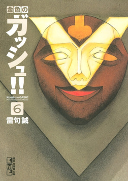 金色のガッシュ!!(6)-電子書籍