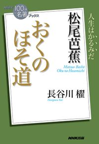 NHK「100分de名著」ブックス 松尾芭蕉 おくのほそ道