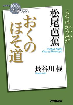 NHK「100分de名著」ブックス 松尾芭蕉 おくのほそ道-電子書籍