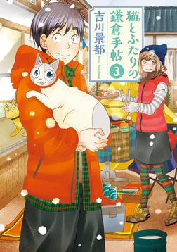 猫とふたりの鎌倉手帖 3巻-電子書籍