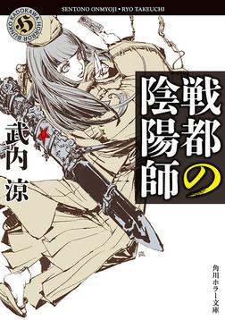 戦都の陰陽師-電子書籍