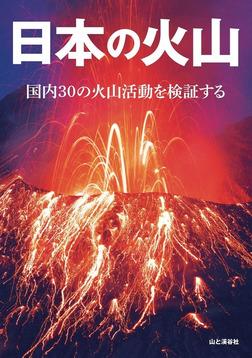 日本の火山-電子書籍