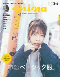 mina(ミーナ) 2021年3月・4月合併号 [雑誌]