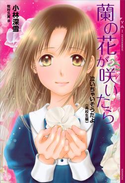 泣いちゃいそうだよ《高校生編》蘭の花が咲いたら-電子書籍