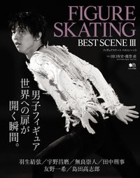 FIGURE SKATING BEST SCENE Ⅲ