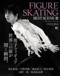 FIGURE SKATING BEST SCENE Ⅲ-電子書籍