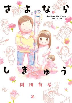 さよならしきゅう-電子書籍