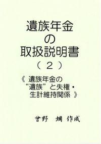 遺族年金の取扱説明書(2)~遺族年金の遺族・失権・生計維持~