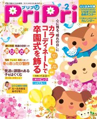 PriPri プリプリ 2016年2月号