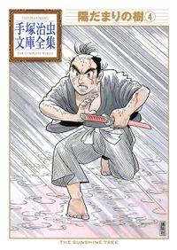 陽だまりの樹 手塚治虫文庫全集(4)