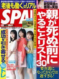 週刊SPA!(スパ)  2021年 4/20 号 [雑誌]