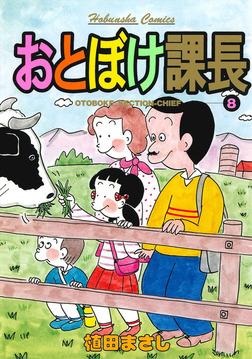 おとぼけ課長 8巻-電子書籍