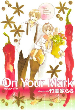 On Your Mark-電子書籍