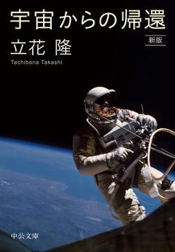 宇宙からの帰還 新版-電子書籍