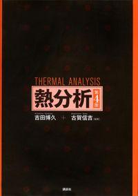 熱分析 第4版(KS化学専門書)