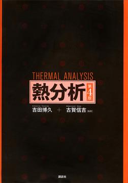熱分析 第4版-電子書籍
