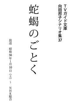 蛇蝎のごとく-電子書籍