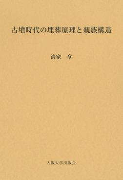 古墳時代の埋葬原理と親族構造-電子書籍