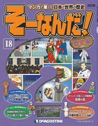 マンガで楽しむ日本と世界の歴史 そーなんだ! 18