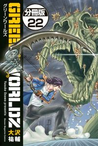 GREEN WORLDZ 分冊版(22)