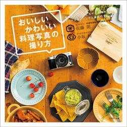 おいしいかわいい料理写真の撮り方-電子書籍
