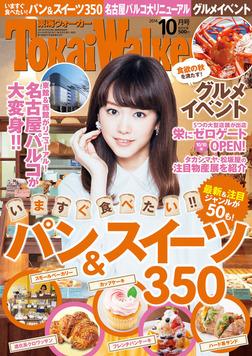 TokaiWalker東海ウォーカー 2014 10月号-電子書籍