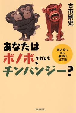 あなたはボノボ、それともチンパンジー?-電子書籍