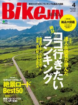 BikeJIN/培倶人 2018年4月号 Vol.182-電子書籍