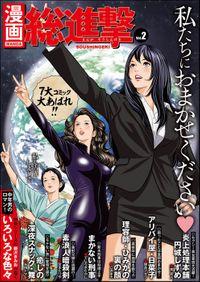 漫画総進撃 Vol.2