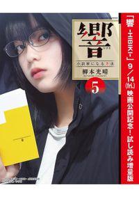響~小説家になる方法~(5)【期間限定 試し読み増量版】