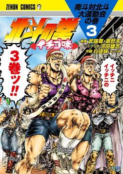 北斗の拳 イチゴ味 3巻-電子書籍