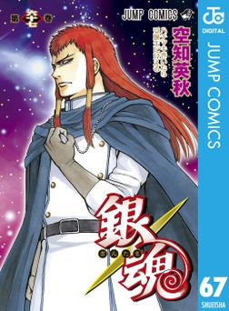 銀魂 モノクロ版 67-電子書籍
