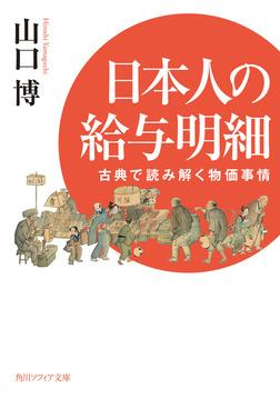 日本人の給与明細 古典で読み解く物価事情-電子書籍