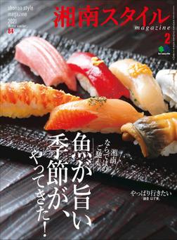 湘南スタイルmagazine 2021年2月号 第84号-電子書籍