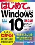 はじめてのWindows 10[第2版]
