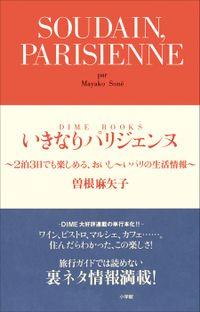 いきなりパリジェンヌ 2泊3日でも楽しめる、おいし~いパリの生活情報