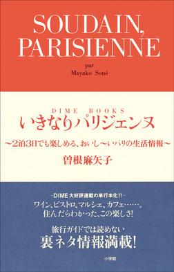 いきなりパリジェンヌ 2泊3日でも楽しめる、おいし~いパリの生活情報-電子書籍